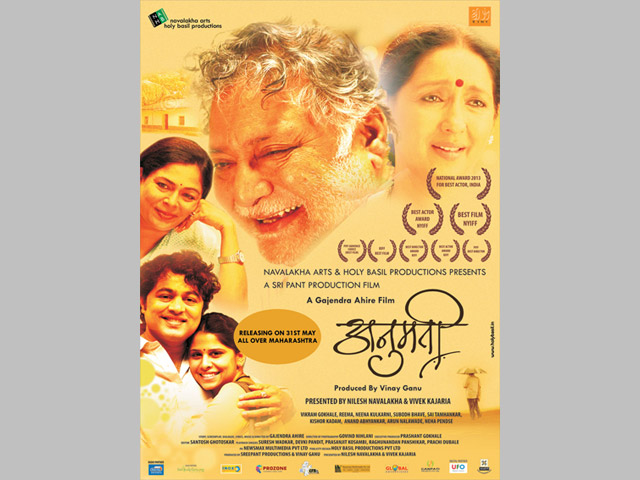 Review: Anumati
